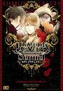 DIABOLIK LOVERS Sequel カナト・シュウ・レイジ編【電子書籍】[ Carawey ]