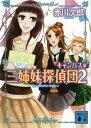 三姉妹探偵団(2) キャンパス篇【電子書籍】 赤川次郎