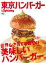 別冊Lightning Vol.194 東京ハンバーガー【電...