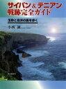 サイパン&テニアン戦跡完全ガイド : 玉砕と自決の島を歩く【電子書籍】[ 小西誠 ]