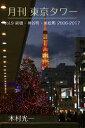 月刊 東京タワーvol.9 新橋・神谷町・浜松町 2006-2017【電子書籍】