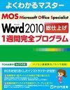 Microsoft Office Specialist Word 2010 総仕上げ1週間完全プログラム【電子書籍】 富士通エフ オー エム株式会社
