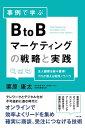 事例で学ぶ BtoBマーケティングの戦略と実践【電子書籍】[ 栗原康太 ]