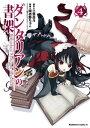 ダンタリアンの書架(4)【電子書籍】[ 三雲 岳斗 ]