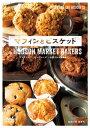 マフィンとビスケット By HUDSON MARKET BAKERS【電子書籍】[ おおつぼ ほまれ ]
