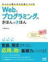 ちゃんと使える力を身につける Webとプログラミングのきほんのきほん【電子書籍】[ 大澤 文孝 ]