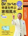 Dr.コパの幸運を呼ぶ家相風水【電子書籍】[ 小林 祥晃 ]...