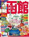 まっぷる 函館 大沼・松前・江差'18【電子書籍】[ 昭文社 ]