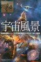 宇宙風景惑星探査機とハッブル宇宙望遠鏡がとらえた100の絶景【電子書籍】[ 岡本 典明 ]