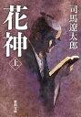 花神(上)(新潮文庫)【電子書籍】[ 司馬遼太郎 ]