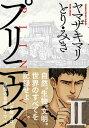 プリニウス 2巻【電子書籍】[ ヤマザキマリ ]...