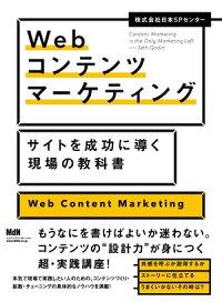 Webコンテンツマーケティングサイトを成功に導く現場の教科書