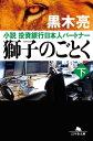 獅子のごとく 下 小説 投資銀行日本人パートナー【電子書籍】[ 黒木亮 ]