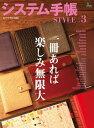 システム手帳STYLE vol.3【電子書籍】...