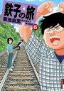 鉄子の旅(6)【電子書籍】[ 菊池直恵 ]