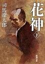 花神(下)(新潮文庫)【電子書籍】[ 司馬遼太郎 ]