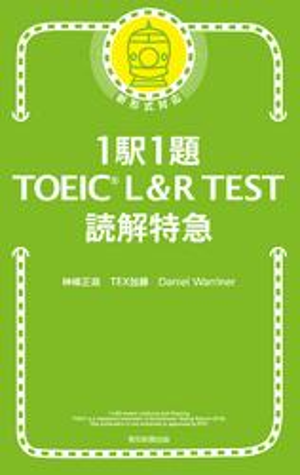 1駅1題!TOEIC L&R TEST 読解特急【電子書籍】[ 神崎正哉 ]