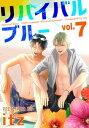 リバイバルブルー vol.7【電子書籍】[ itz ]