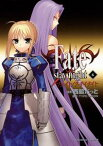 Fate/stay night(6)【電子書籍】[ 西脇 だっと ]