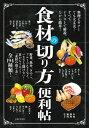 食材の切り方便利帖【電子書籍】[ 主婦と生活社 ]