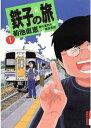 鉄子の旅(1)【電子書籍】[ 菊池直恵 ]