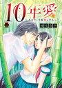 10年愛〜あなたに2度恋をする〜【電子単行本】【電子書籍】 神代京子