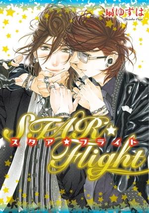 STAR☆Flight[小冊子付特別版]【電子限定おまけ付き】【電子書籍】[ 扇ゆずは ]