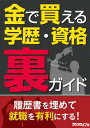 金で買える学歴・資格(裏)ガイド【電子書籍】[ 三才ブックス...