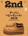 2nd(セカンド) 2018年3月号 Vol.132【電子書籍】