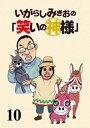 いがらしみきおの「笑いの神様」 STORIAダッシュ連載版Vol.10【電子書籍】[ いがらしみきお