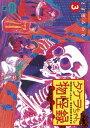 タケヲちゃん物怪録(3)【電子書籍】[ とよ田みのる ]