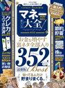 100%ムックシリーズ マネー大全 2020-2021 mini【電子書籍】[ 晋遊舎 ]