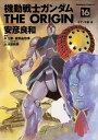 機動戦士ガンダム THE ORIGIN(16)【電子書籍】[...