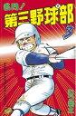 名門!第三野球部(3)【電子書籍】[ むつ利之 ]