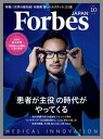 ForbesJapan 2017年10月号【電子書籍】 atomixmedia Forbes JAPAN編集部