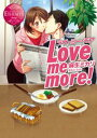 Love me more!【電子書籍】[ 麻生ミカリ ]