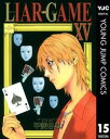 LIAR GAME 15【電子書籍】 甲斐谷忍