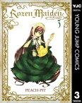Rozen Maiden 3【電子書籍】[ PEACH-PIT ]