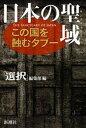 日本の聖域ーこの国を蝕むタブーー【電子書籍】[ 「選択」編集部 ]