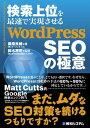 検索上位を最速で実現させる WordPress SEOの極意【電子書籍】[ 藤原良輔 ]