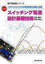 スイッチング電源 設計基礎技術イラストでよくわかる電源回路の理論と実践【電子書籍】[ 前坂昌春 ]
