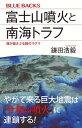 富士山噴火と南海トラフ 海が揺さぶる陸のマグマ【電子書籍】[ 鎌田浩毅 ]