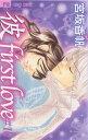 「彼」first love(10)【電子書籍】[ 宮坂香帆 ]