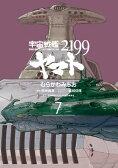 宇宙戦艦ヤマト2199(7)【電子書籍】[ むらかわ みちお ]