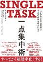 SINGLE TASK 一点集中術 「シングルタスクの原則」ですべての成果が最大になる【電子書籍】[ デボラ・ザック ]