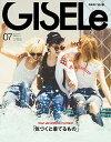 GISELe 2017年7月号【電子書籍】