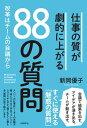 仕事の質が劇的に上がる88の質問【電子書籍】[ 新岡 優子 ]