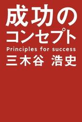 成功のコンセプト