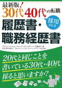 最新版! 30代40代の転職 採用される履歴書・職務経歴書【...