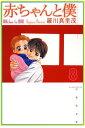 赤ちゃんと僕8【電子書籍】[ 羅川真里茂 ]